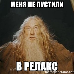 You shall not pass - меня не пустили в релакс