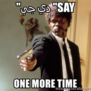 "Samuel L Jackson - say"" دي جي"" One More time"