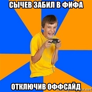 Annoying Gamer Kid - СЫЧЕВ ЗАБИЛ В фИФА ОТКЛЮЧИВ ОФФСАЙД