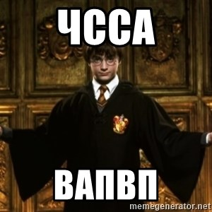 Harry Potter Come At Me Bro - чсса вапвп