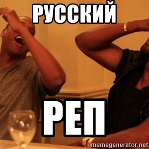 Jay-Z & Kanye Laughing - русский  реп
