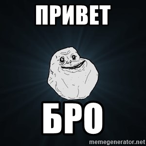 Forever Alone - привет БРО