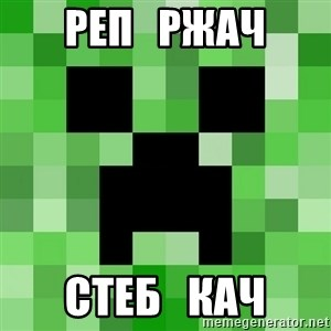 Minecraft Creeper Meme - реп   ржач стеб   кач
