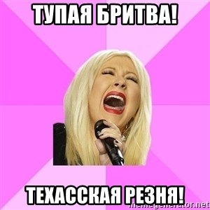 Wrong Lyrics Christina Aguilera - тупая бритва! техасская резня!
