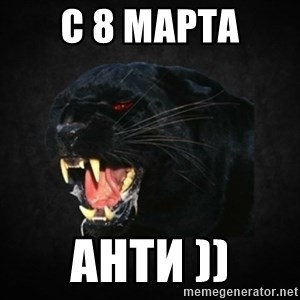 Roleplay Panther - с 8 марта анти ))