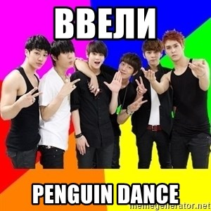 b2st - ввели Penguin dance