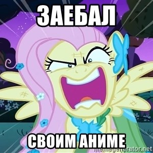 angry-fluttershy - заебал своим аниме
