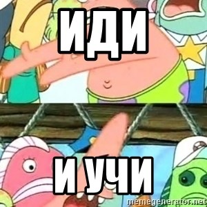 Push it Somewhere Else Patrick - иди и учи