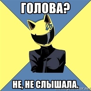 Nya Typical Anime Fans  - голова? не, не слышала.