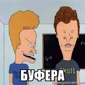 Beavis and butthead - буфера