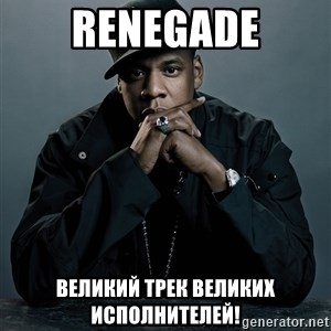 Jay Z problem - Renegade Великий трек великих исполнителей!