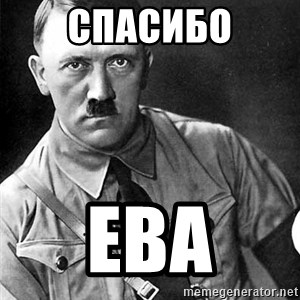 Hitler Advice - СПАСИбО Ева