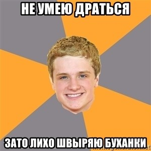 Advice Peeta - Не умею драться зато лихо швыряю буханки