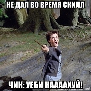 Pissed off Harry - не дал во время скилл чик: уеби наааахуй!
