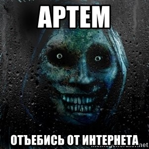 Uninvited house guest - артем отъебись от интернета