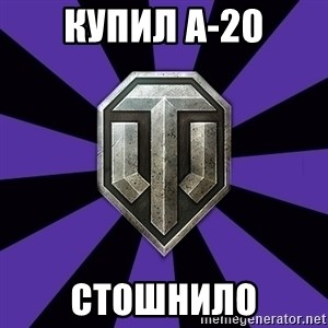 World of Tanks - Купил А-20 стошнило