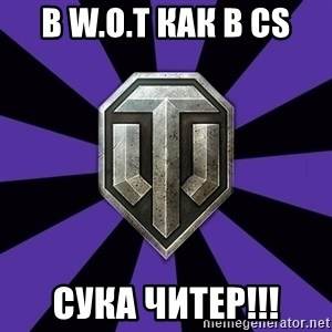World of Tanks - в w.o.t как в cs сука читер!!!