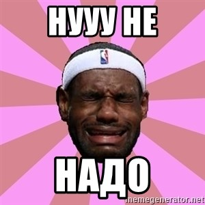 LeBron James - нууу не надо