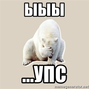 Bad RPer Polar Bear - ЫЫЫ ...УПС