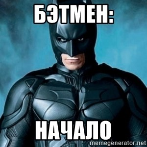 Blatantly Obvious Batman - Бэтмен: НАЧАЛО