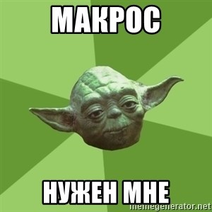 Advice Yoda Gives - макрос нужен мне