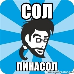 typical_proger_sly - Сол Пинасол