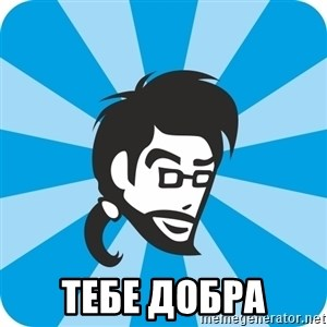 typical_proger_sly - Тебе добра