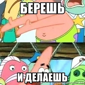 Push it Somewhere Else Patrick - берешь и делаешь