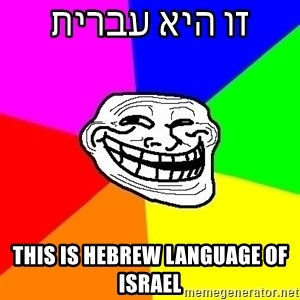 Trollface - זו היא עברית THIs is Hebrew language of Israel
