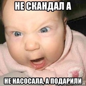 Angry baby - не скандал а Не насосала, а подарили