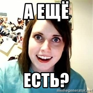 Overly Attached Girlfriend 2 - А ЕЩЁ ЕСТЬ?