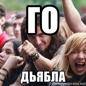 Ridiculously Photogenic Metalhead - го  Дьябла