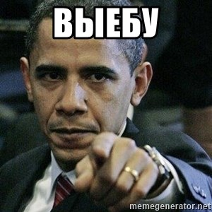 Pissed Off Barack Obama - выебу