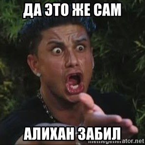 She's too young for you brah - да это же сам алихан забил