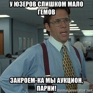 Office Space That Would Be Great - У юзеров слишком мало гемов Закроем-ка мы аукцион, парни!