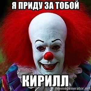 Pennywise the Clown - я ПРИДУ ЗА ТОБОЙ КИРИЛЛ