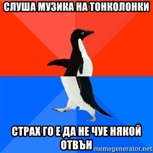 Socially Awesome Awkward Penguin - слуша музика на тонколонки страх го е да не чуе някой отвън