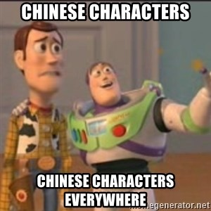 Buzz - chinese characters chinese characters everywhere