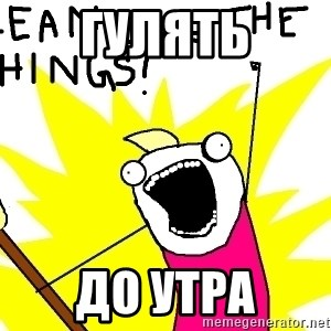 clean all the things - Гулять До УТРА