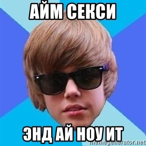 Just Another Justin Bieber - Айм секси энд ай ноу ит
