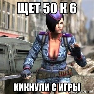 PointBlank_craftyPlayer - щет 50 к 6  кикнули с игры