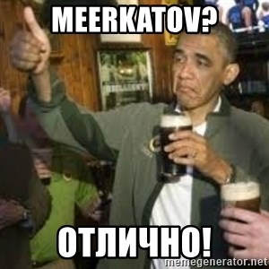 obama beer - Meerkatov? Отлично!