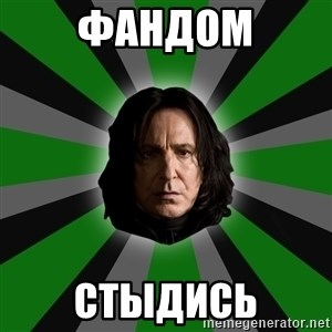 Serious Snape - ФАНДОМ СТЫДИСЬ