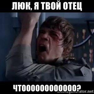 Luke skywalker nooooooo - Люк, я твой отец Чтоооооооооооо?
