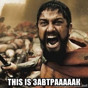 300 - this is завтрааааак