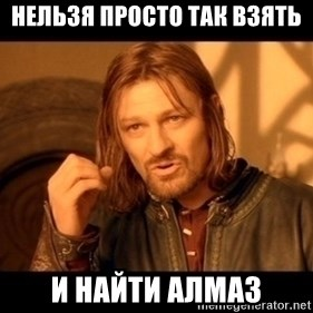 Lord Of The Rings Boromir One Does Not Simply Mordor - Нельзя просто так взять  и найти алмаз