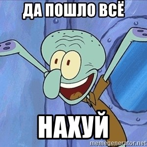 Guess What Squidward - да пошло всё  нахуй