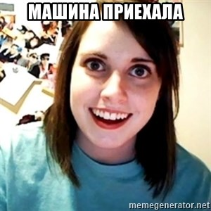 Overly Obsessed Girlfriend - машина приехала