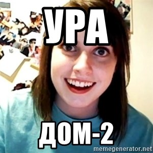 Overly Obsessed Girlfriend - ура дом-2