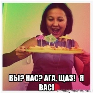 Typical_Ksyusha - вы? нас? ага, щаз!   я вас!